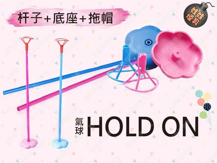㊣娃娃研究學苑㊣桌飄-杆子+底座+拖帽 托桿  鋁膜氣球 婚慶喜宴 桌佈置生日 派對(TOK1145)