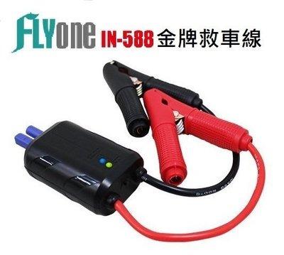FLYone IN-588 汽車緊急行動電源 金牌救車線