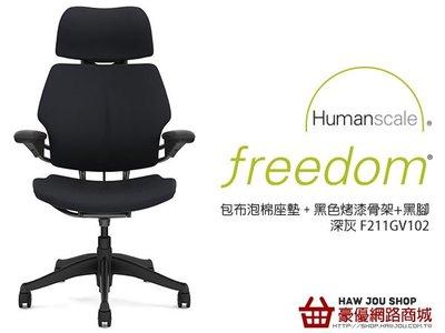 2018 Humanscale FREEDOM 2.0版 首批購買即贈原廠木質 Humanscale FR500腳踏板