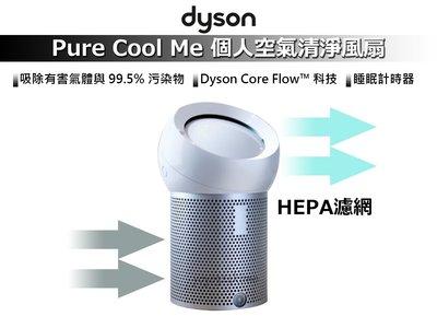 Dyson Pure Cool Me HEPA 濾網 個人 空氣 清淨 風扇 BP01