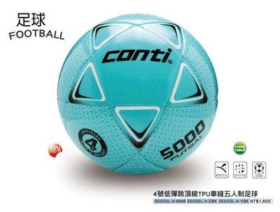 體育課 CONTI 低彈跳頂級TPU車縫五人制足球(4號球) 水藍 台灣技術研發 低彈跳設計 S5000L-4-NWB