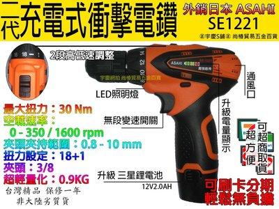 可刷分期單電池 日本ASAHI 二代 12V充電式衝擊電鑽起子機SE1221 自動夾頭TD090DWE/GSR10.8V