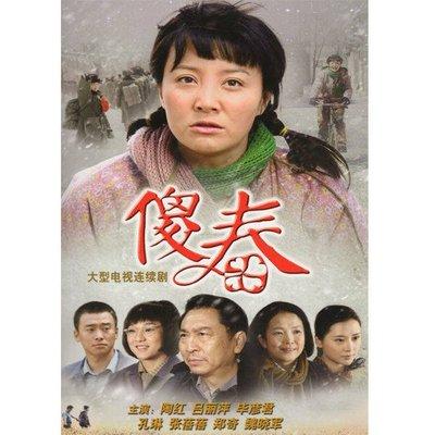 年代電視劇傻春DVD碟片光盤34集完整版陶虹呂麗萍畢彥君 精美盒裝