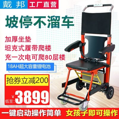 [上新特惠]履帶電動爬樓機載人爬樓輪椅爬樓梯神器老人代步車殘疾人上下樓梯[行運]