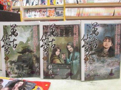 【博愛二手書】武俠  萬古仙穹1-3    作者: 觀棋     定價510元,售價30元