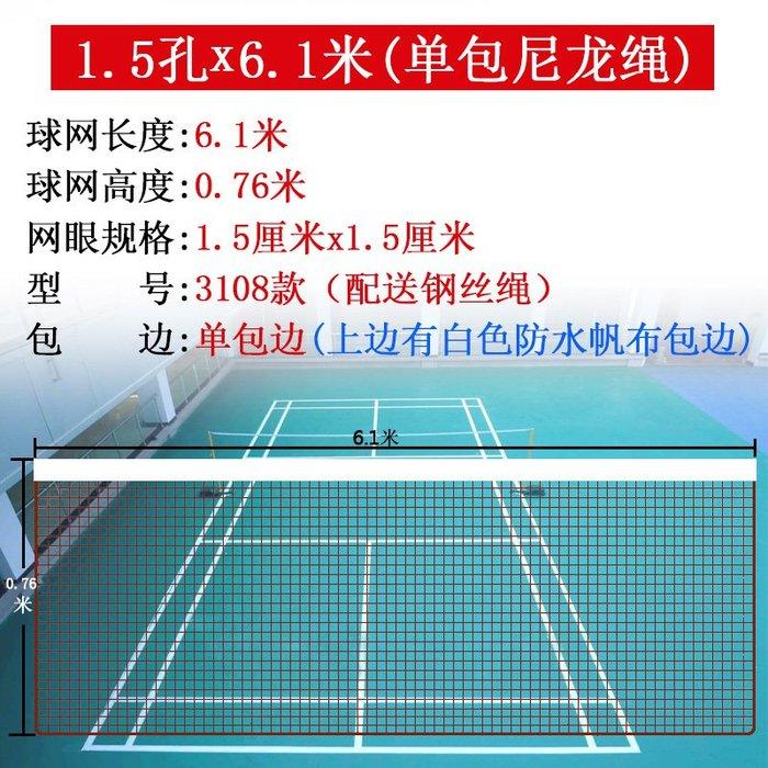 滿三件就打折-禧禧雜貨店 MYSPORTS 3108 羽毛球網標準網便攜式場地網室外內比賽羽球網攔網