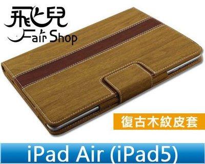 【飛兒】 經典懷舊風 iPad Air iPad 5 復古木紋 平板皮套 保護套 支架 保護殼 iPadAir iPad