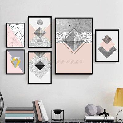 北歐風格畫芯ins現代簡歐幾何圖形粉色裝飾畫心客廳無框畫微噴(不含框)