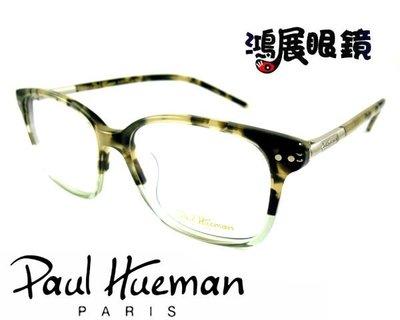【鴻展眼鏡 Paul Hueman】韓流時尚逸品 不受拘束盡情展現自由又不守舊的款式546A C7嘉義店面 嘉義市