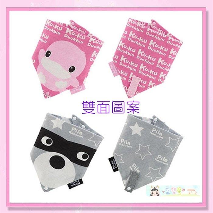 <益嬰房>酷咕鴨 三角扣帶領巾(2入)-氣質雙星 KU2252 三角巾圍兜