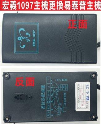 遙控器達人RMG-1097鐵捲門遙控器主機更換易泰普主機 傳統鐵捲門 遙控距離遠 遙控遺失可自行改號 DIY自行按裝