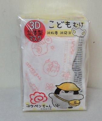 #台灣製造#  BNN 兒童(2-6歲)立體防塵口罩. 正能量企鵝/彈性布耳掛 .50入/1包非醫療用口罩