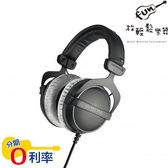 『放輕鬆樂器』全館免運費!Beyerdynamic DT 770 PRO 250Ohm 公司貨 耳罩式 監聽 耳機