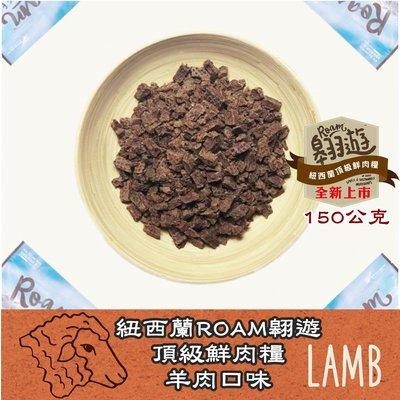 【三吉米熊】紐西蘭ROAM翱遊頂級鮮肉糧羊肉口味/狗狗飼料/遨遊/全齡犬皆可食用150公克