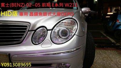 新店【阿勇的店】W211 大燈 E系列 02~05 前期 晶鑽魚眼式大燈 HID版專用 W211 大燈 DEPO