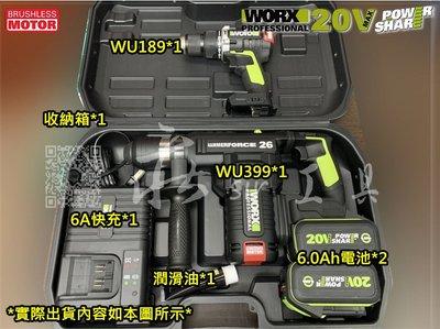 威克士 雙機 WORX WU399 無刷鎚鑽+WU189 空機 三用電鑽 重型鎚鑽 無刷 電動鎚 電錘 無刷電鑽