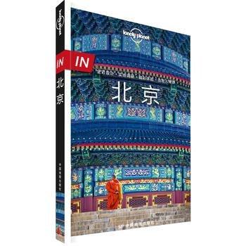 2【旅遊】孤獨星球Lonely Planet旅行指南系列-IN 北京(第二版)站在景山,眺望皇城內外;逛胡同,找尋老北京