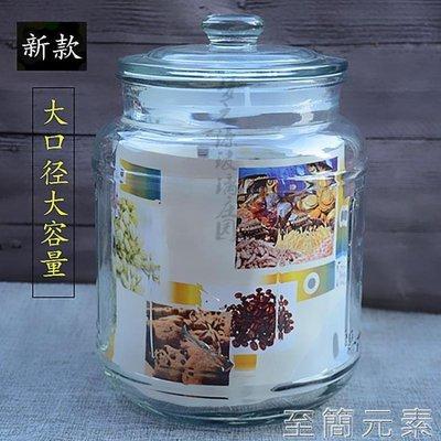 密封罐玻璃果醬瓶帶蓋食品蜂蜜檸檬罐子小...