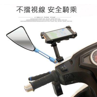 台灣現貨 推薦 後視鏡手機架 機車後視鏡手機架 手機座 手機支架 摩托車用手機車架 手機架