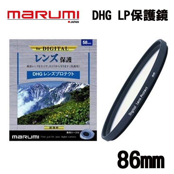 ((名揚數位)) MARUMI DHG Les Protect 86mm 多層鍍膜 保護鏡 彩宣公司貨