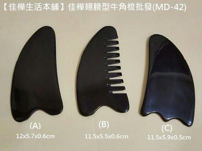 【佳樺生活本舖】佳樺翅膀型牛角梳(MD...