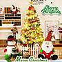 小倉ogula 現貨 快速出貨 聖誕樹裝飾品1.8米聖誕樹擺件迷你聖誕樹聖誕節聖誕樹 可開發票 【免運】