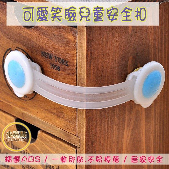 【小亮點】兒童安全扣 笑臉多功能抽屜櫃門安全鎖 保護寶寶 兒童鎖 安全鎖