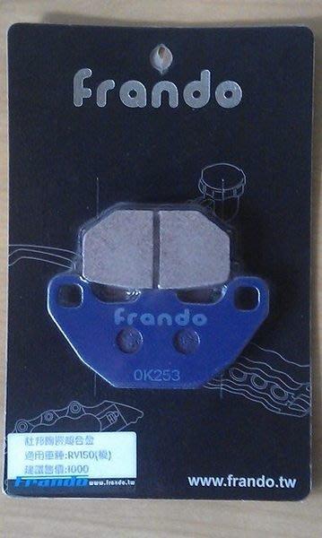 【二輪部品】FRANDO 陶瓷 單缸 來令片 煞車皮 紫色 RV150 RV180 後碟