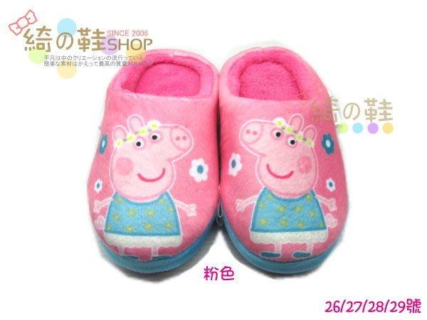 ☆綺的鞋鋪子☆新款上市【佩佩豬】粉紅豬小妹 佩佩豬 中童 前包式保暖絨毛拖 PG00 粉色 07 ╭☆