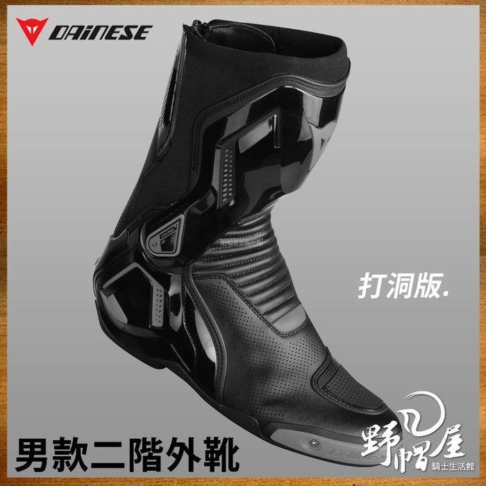 三重《野帽屋》來店再優惠!Dainese 丹尼斯 Course D1 OUT AIR 高筒 車靴 賽車靴 打洞版。黑灰