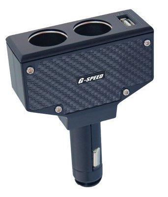 愛淨小舖- 【PR-41】G-SPEED 直插式二孔插座+USB車充  直插式 90度可調 卡夢
