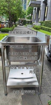 全部 304特製大廚深水槽 優質水槽 全304#不鏽鋼