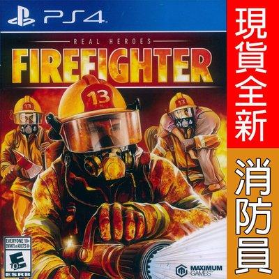 【一起玩】PS4 火場英雄 消防員 英文美版 Real Heroes Firefighter (火神的眼淚)