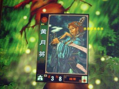 絕版收藏~三國志大戰1~(蜀)UC黑卡:黃月英(援軍)