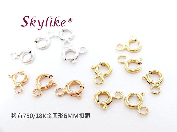 *SKYLIKE* 進口純750/18K金玫瑰金、白K金、黃K金項鍊6mm圓形扣頭,三種顏色稀有新貨到~k