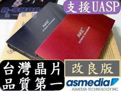 2017專業版真正台灣晶片品質第一 AKE USB 3.0 2.5吋 SATA 硬碟外接盒 行動硬碟盒 SSD UASP
