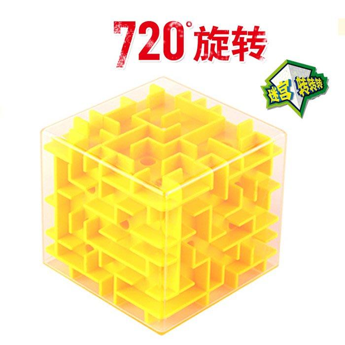 5Cgo【樂趣購】35459351629 家庭玩具兒童成人魔方迷宮3d立體迷宮球魔方3d迷宮玩具兒童益智迷宮智力玩具大號