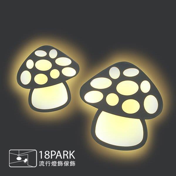 【18Park】可愛創意 Mushroom [ 童話菇壁燈-小款 ]
