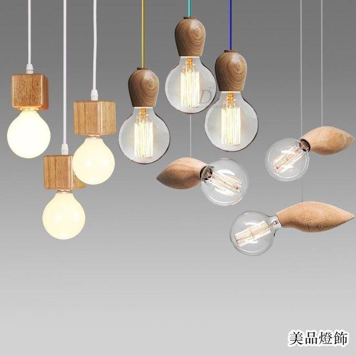 簡約實木方塊燈頭客廳臥室書房咖啡廳吊燈【美品燈飾】