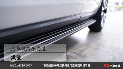 鐵堡汽車LEXUS NX  RX固定側踏板