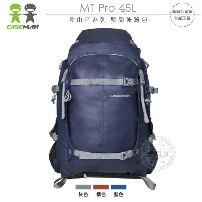《飛翔無線3C》Caseman 卡斯曼 MT Pro 45L 登山者系列 雙肩後背包│公司貨│相機攝影包 露營旅遊包