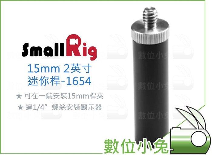 數位小兔【SmallRig 1654 15mm 2英寸迷你桿】微桿 桿夾 顯示器安裝桿 承架 配件 提籠 1/4英寸螺絲