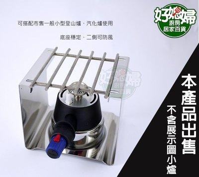 ~好媳婦~ 寶馬牌~四方型不鏽鋼爐架~露營用品 咖啡器具 可 市售一般小型爐具 摩卡壺 !產品售出不含小瓦斯爐