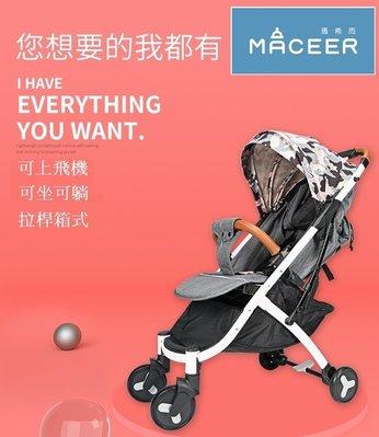 新車發表【Maceer秒收推車】獨家代理 瑪希而嬰兒推車 可上飛機推車 平躺推車 輕便型推車 豪華推車
