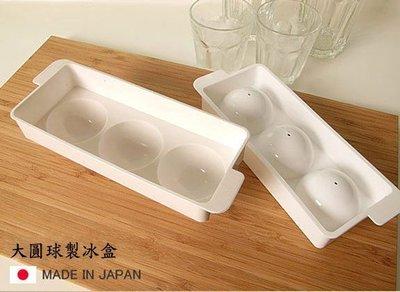 Loxin 日本製 大圓球製冰盒3p【SI0977】圓型製冰盒/球型製冰器/冰塊模具/廚房用品