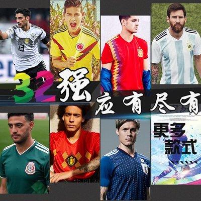 潮流前線~阿根廷球衣2018世界杯 兒童成人德國足球服西班牙巴西意大利隊服套裝