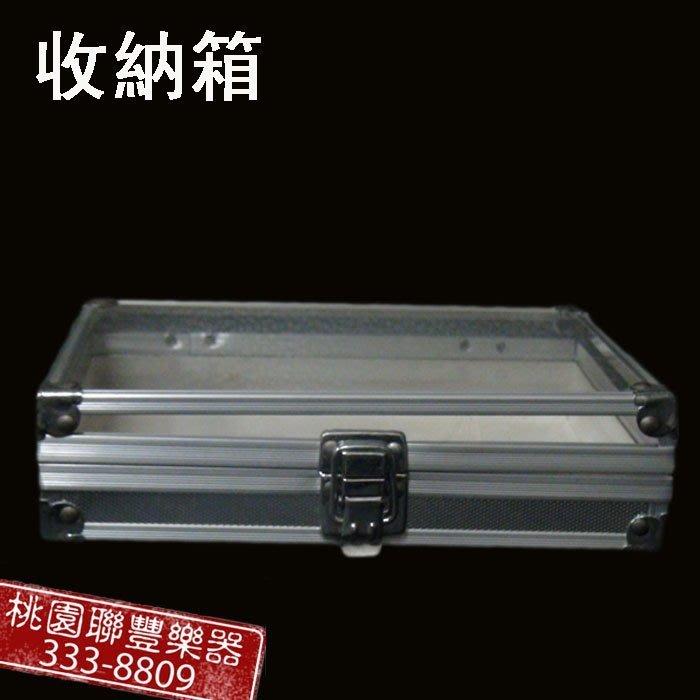 《∮聯豐樂器∮》鋁製透明收納箱 小盒子 珠寶盒 /庫存品出清《桃園現貨》