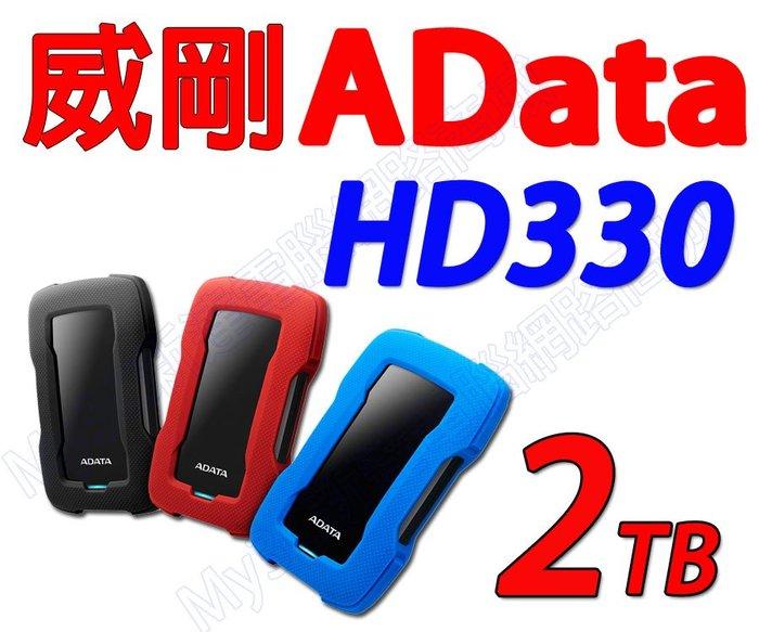 威剛 行動硬碟 HD330 2T 外接硬碟 2TB 外接式硬碟 隨身硬碟 另有東芝 創見 WD 1T 1TB 3T 4T