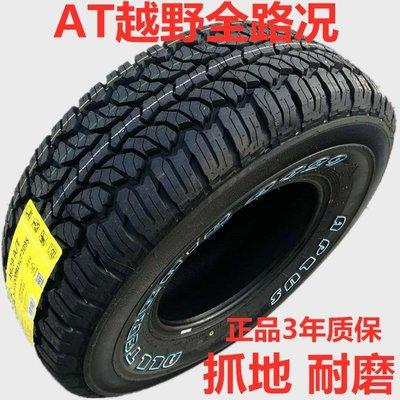 滿(699-50)AT越野皮卡輪胎215/225/235/245/255/265/60 65 70 75R15 16 17