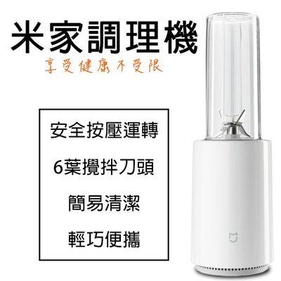 【coni mall】小米米家調理機 現貨 當天出貨 調理機 果汁機 簡易清潔 輕巧便攜 榨汁機 料理機 安全按壓啟動